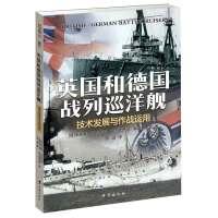 正版全新 英国和德国战列巡洋舰:技术发展与作战运用 米凯莱・科森蒂诺