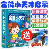 正版儿童学拼音教材儿歌早教dvd 识字数学英语双语不教光盘碟片