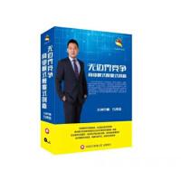 无边界竞争商业模式颠覆式创新石泽杰5DVD讲座培训光盘碟片