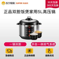 【苏宁易购】苏泊尔电压力锅5L家用 正品双胆饭煲CYSB50YC6B-100高压锅3人-4人