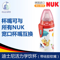 德国 NUK 活力学饮杯 运动喝水杯 300ml PP带硅胶软嘴