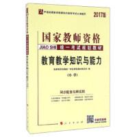 教育教学知识与能力(小学) 9787010159386