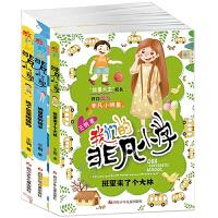 我们的非凡小学全套3册第三辑摘星星的孩子美绘版儿童文学故事书6-12岁小学生校园励志成长故事老师推荐一二三四年级课外阅
