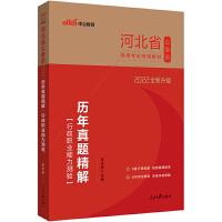 中公教育2020河北省公务员录用考试专用教材:历年真题精解行政职业能力测验