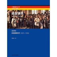 德国通史第四卷:民族国家时代(1815-1918)