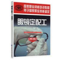 眼镜定配工(高级)――国家职业资格培训教程(职业技能鉴定考试推荐辅导用书,与国家题库完全对接。)