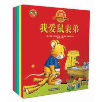【VIP尊享】 生活教养第一书・小鼠宝贝成长日记・第二辑(5本书,中国顶级儿童作家创作故事+意大利著名画家倾情绘图)
