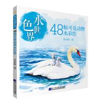 水色世界:48幅可爱动物水彩绘