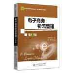 电子商务物流管理(第2版)