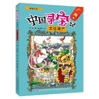 中国寻宝记・文化遗产 南国红豆――广州 百姓篇