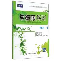 常春藤英语(5级下义务教育英语课程标准泛读教材)/常春藤英语