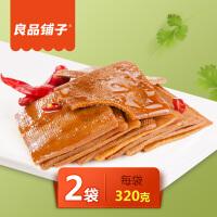 良品铺子麻辣薄豆干小包装素食麻辣零食豆腐干辣条特产小吃320g*2