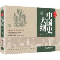 简明中国史大纲 9787568242936