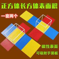 正方体长方体教具数学可拆卸立体几何模型小学五年级数学教具磁性