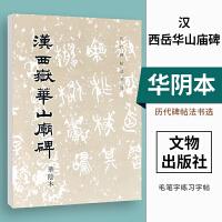 文物:历代碑帖法书选・汉西岳华山庙碑