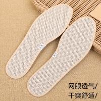 棉麻竹炭鞋垫男女吸汗透气防滑减震运动药物运动软底舒适鞋垫