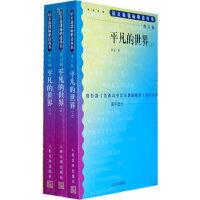 【二手旧书9成新】 平凡的世界(全3册)(增订版) 路遥 人民文学出版社 9787020070664