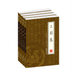 三国志(全四册)