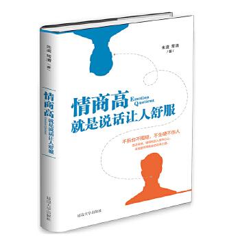 情商高就是说话让人舒服(pdf+txt+epub+azw3+mobi电子书在线阅读下载)