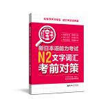 红宝书.新日本语能力考试N2文字词汇考前对策