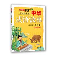 写给孩子的中华成语故事・生活篇