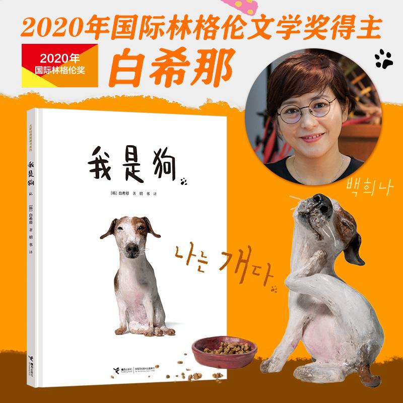 """云朵面包白希那经典绘本系列:我是狗 《云朵面包》作者白希那*力作,荣获2019年德国慕尼黑国际青少年图书馆""""白乌鸦奖""""。用狗的视角讲述它与人生活在一起的温暖故事。倾听爱犬的心声,感受爱与被爱的幸福,阿甲撰写导读,3-6岁适读。"""
