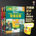 少年商学院(精装全三册,读懂经济+读懂商业+读懂金融,打造经济学思维,培养孩子的远见与大格局)