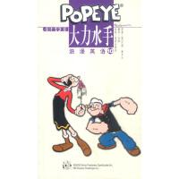 大力水手浪漫英语(10)/看漫画学英语