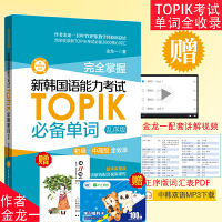 华东理工 完全掌握 新韩国语能力考试 TOPIK必备单词 乱序版 初级 中高级全收录 韩语书籍零基础自学入门词汇