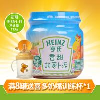 Heinz/亨氏香甜胡萝卜泥113g婴儿辅食品宝宝 佐餐泥 果泥宝宝零食