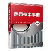 化学工业:热泵技术手册 (第2版)