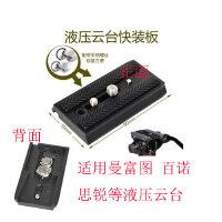 单反相机摄像机三脚架液压云台快装板适用曼富图502 百诺S BV配件
