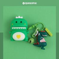 恐龙airpods2保护套硅胶可爱创意苹果蓝牙无线耳机套盒子壳二代软aripods充电仓iphone