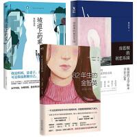 坡道上的家+82年生的金智英+房思琪的初恋乐园 磨铁女性三部曲 关注女性社会问题 现当代社会小说女性励志文学外国小说