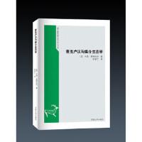 麦克卢汉与媒介生态学 (美)兰斯・斯特拉特著 9787564924744睿智启图书