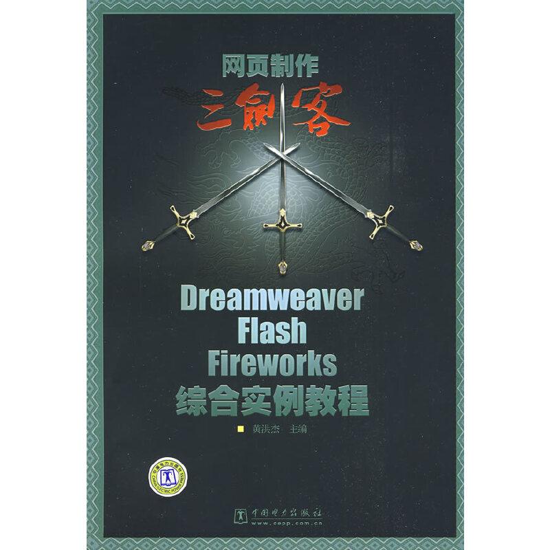 网页制作三剑客Dreamweaver、Flash、Fireworks综合实例教程