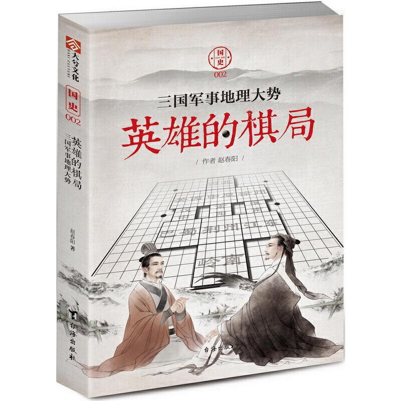 国史002:英雄的棋局——三国军事地理大势 指文图书出品:从军事地理的视角解读三国时代的天下大势。
