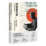 """流放者归来(长销80年、激励数代年轻人的历史经典,""""20年来对中国年轻人影响至深的100本书之一"""")【浦睿文化出品】"""