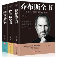 3册 史蒂夫·乔布斯传+巴菲特传+德鲁克 人物传记 名人传记 财经人物自传书籍 投资理财企业管理 成功励