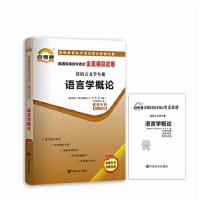 【正版】2021年版 自考通试卷 00541 语言学概论 自考通全真模拟试卷 汉语言文学专业