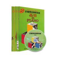 巴斯蒂安钢琴教程4 第四套 共5册原版引进书籍 附DVD视频教学 儿童幼儿少儿钢琴乐理教材 基础钢琴弹奏技巧教学 入门