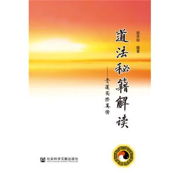 道法秘籍解读(pdf+txt+epub+azw3+mobi电子书在线阅读下载)
