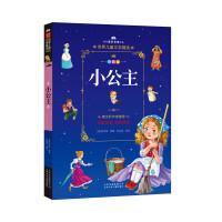 成长文库-世界儿童文学精选-拼音版-小公主 拼音美绘本