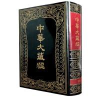 中华大藏经 (汉文部分) 第58册