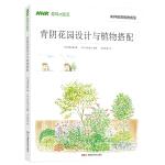 背阴花园设计与植物搭配