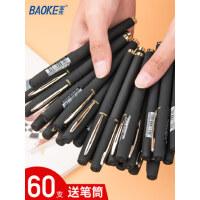 宝克中性笔0.7mm大容量磨砂黑色水笔1.0子弹头粗字签字笔练字笔商务高档硬笔书法用0.5mm碳素黑笔可定制logo