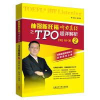 林强新托福听力真经之TPO超详解析2