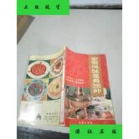 【二手旧书9成新】家常风味菜肴200种 /陈力士 金盾出版社