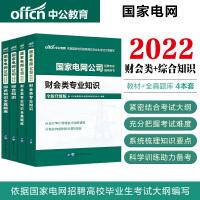 2022国家电网公司招聘考试:综合知识+财会类专业知识(教材+题库)4本套
