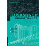 LUSAS结构分析及其在桥梁工程中的应用(含光盘)(景观与建筑设计系列)